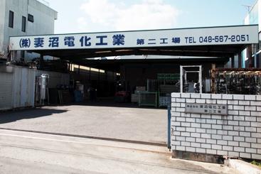 株式会社 妻沼電化工業 第二工場(樹脂めっき)